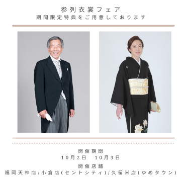 インスタライブ第4弾タキシード編